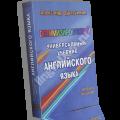 Оптимизированный учебник английского языка