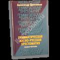 Грамматическая англо-русская хрестоматия