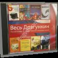 """DVD """"Весь Драгункин"""" Диск 2."""